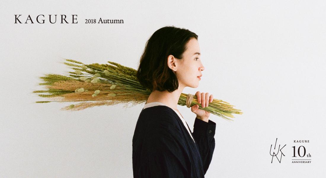 かぐれ 2018 Autumn & Winter